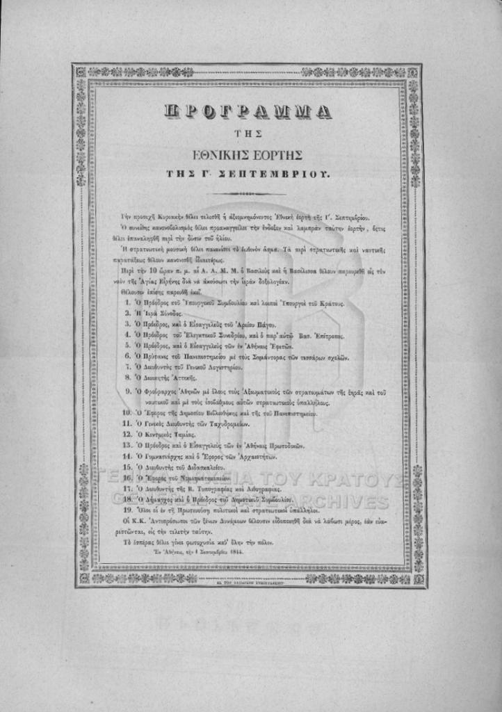 Das Programm der ersten Feier zum nationalen Jahrestag des 3. September (1844), Foto: Christina Koulouri