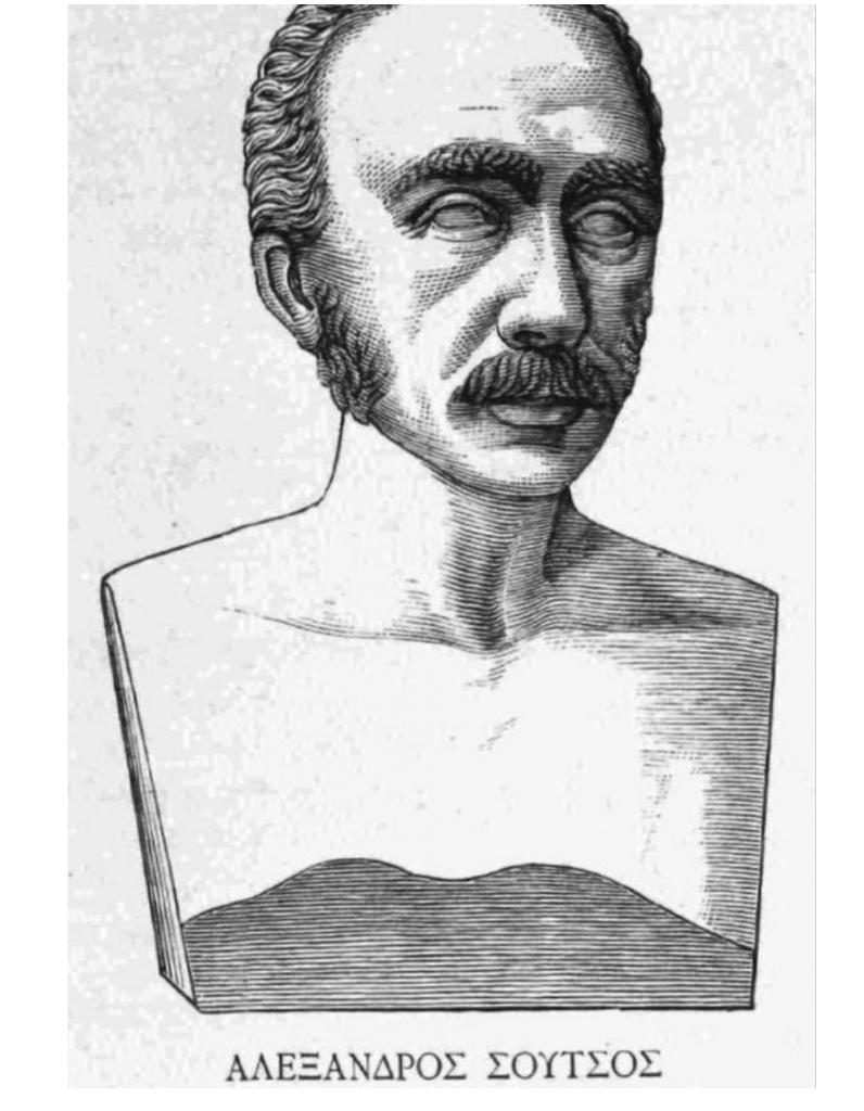 Alexandros Soutsos