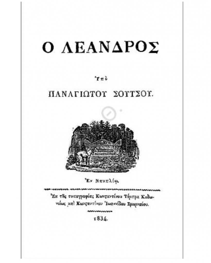 Leandros, Panajotis Soutsos