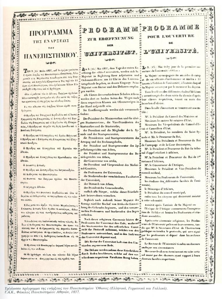 Programm in griechischer, französischer und deutscher Sprache zur Einweihung der Universität Athen, 3. Mai 1837.